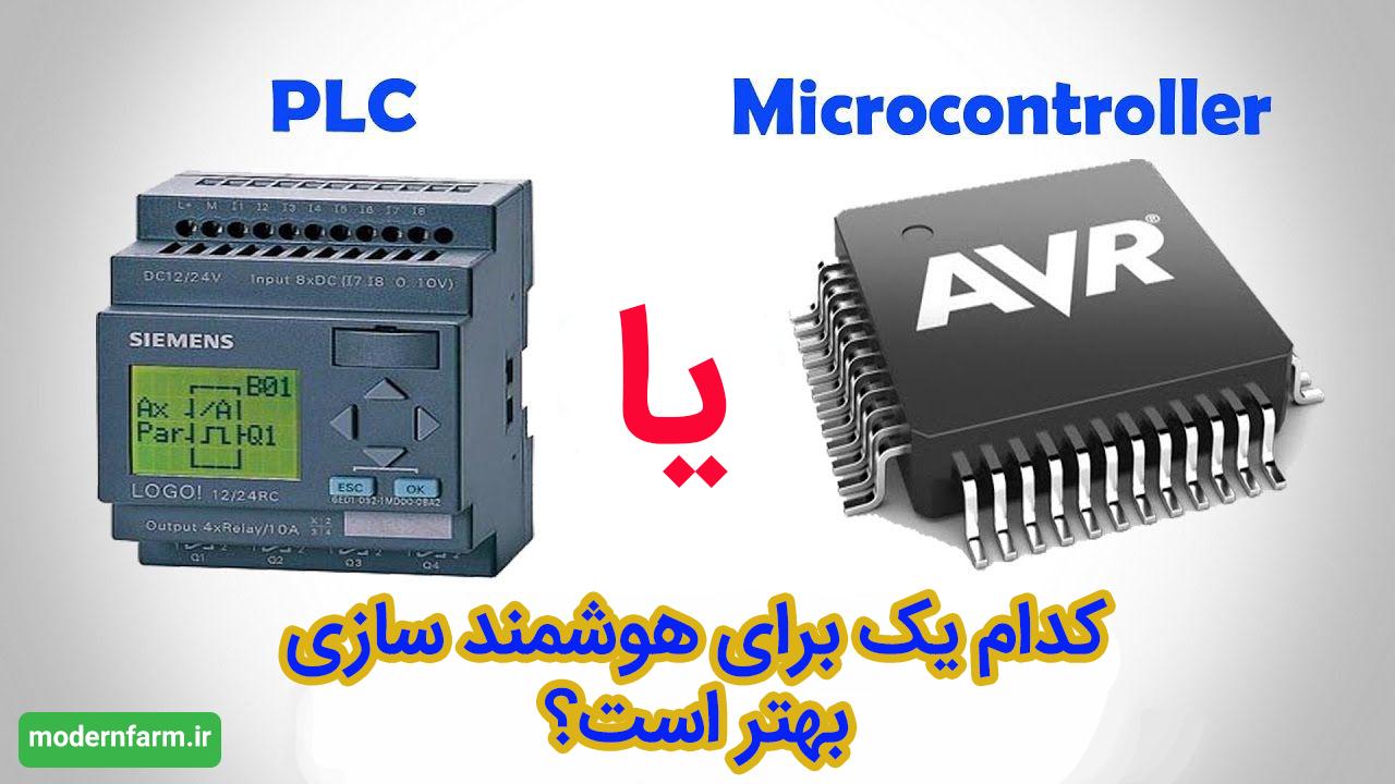 PLC یا میکروکنترلر