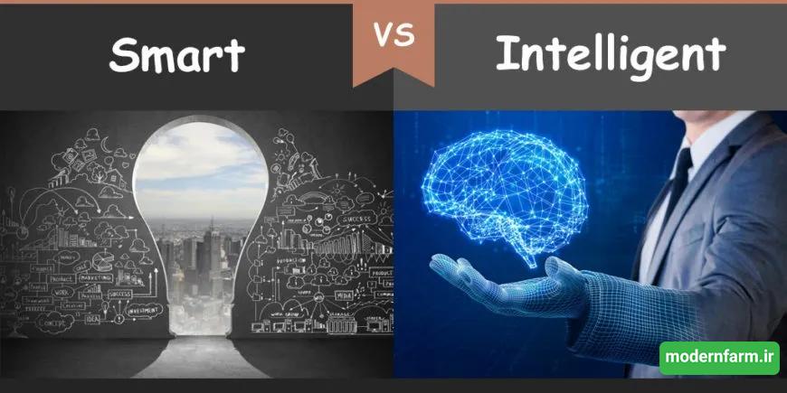 تفاوت سیستم های smart و intelligent